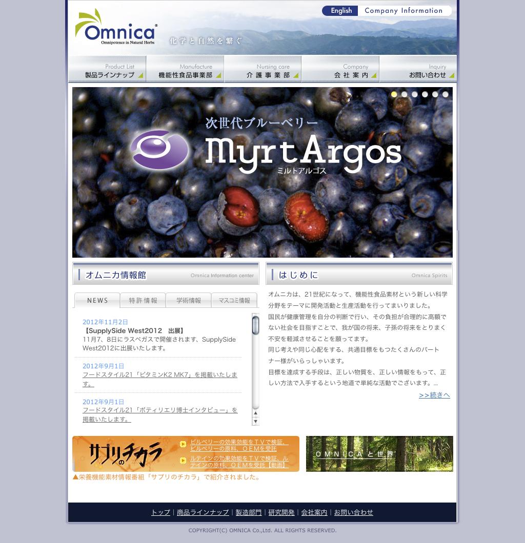 Omnica - 株式会社オムニカ「化学と自然を繋ぐ」