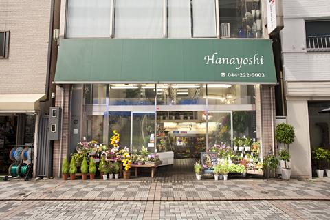hanayoshi01