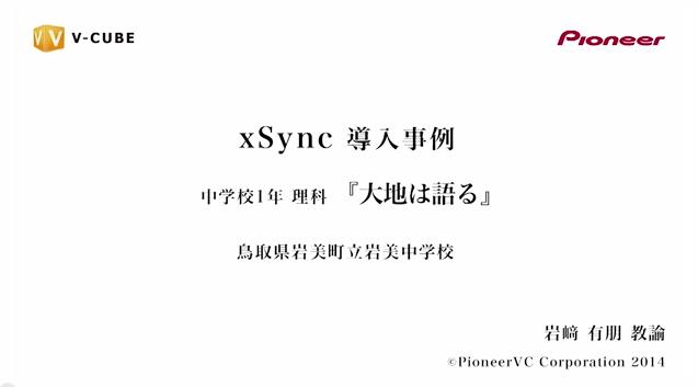 xSync 活用事例1