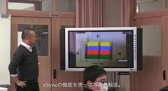 xSync 活用事例4